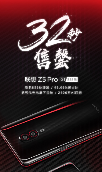 Lenovo Z5 Pro GT – GONE in 32 seconds