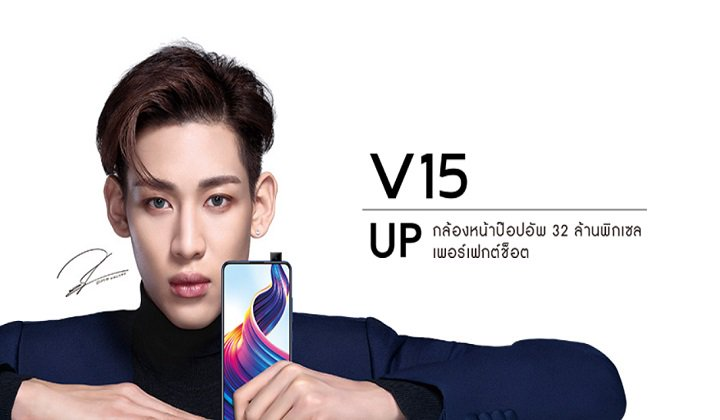 Vivo V15 launches in Thailand