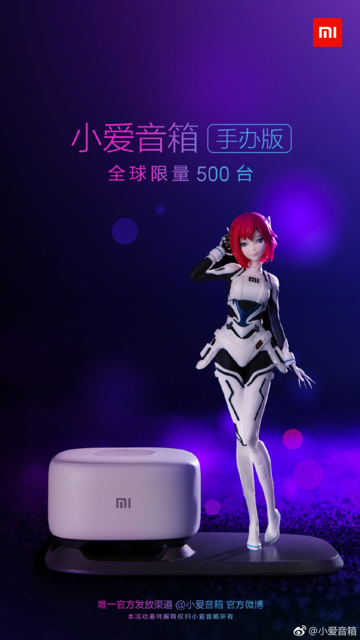 XiaoAI Speaker Limited Edition