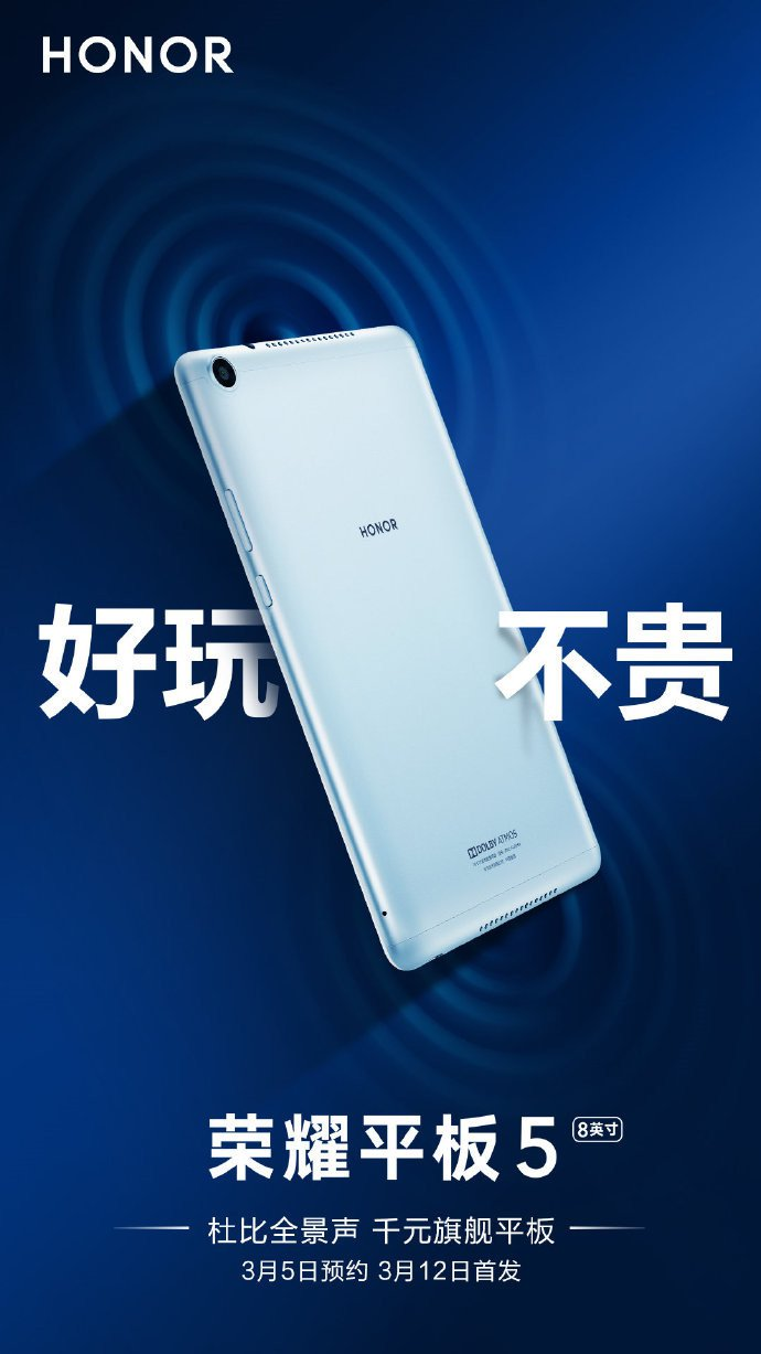 Honor Tab 5 is an next  model with an 8-inch display